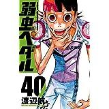 Amazon.co.jp: 弱虫ペダル 40 (少年チャンピオン・コミックス) 電子書籍: 渡辺航: Kindleストア