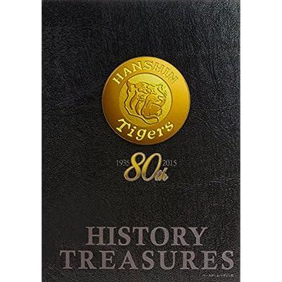 阪神タイガースヒストリー・トレジャーズ―80th