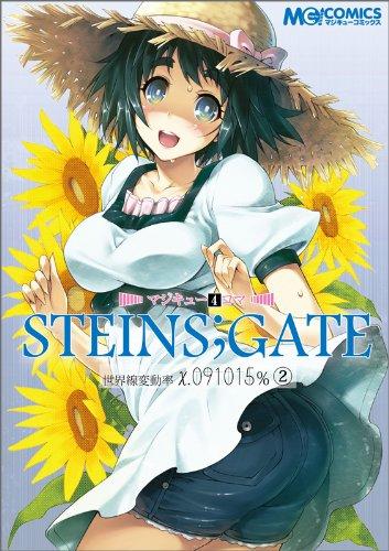 マジキュー4コマ STEINS;GATE世界線変動率x.091015%(2) (マジキューコミックス)