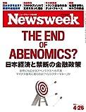 Newsweek (ニューズウィーク日本版) 2016年 4/26 号 [日本経済と禁断の金融政策]