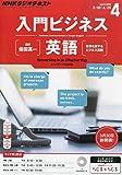 NHKラジオ入門ビジネス英語 2015年 04 月号 [雑誌]