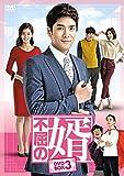 不屈の婿 DVD-BOX3 -