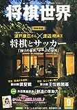 将棋世界 2015年 09月号