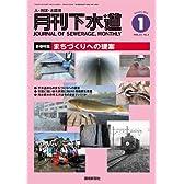 月刊下水道2012年1月号