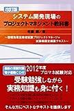 [改訂版] システム開発現場のプロジェクトマネジメント教科書 -情報処理技術者試験 プロジェクトマネージャ 試験範囲全網羅テキスト-(CD付)