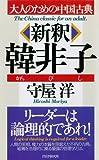大人のための中国古典 新釈 韓非子