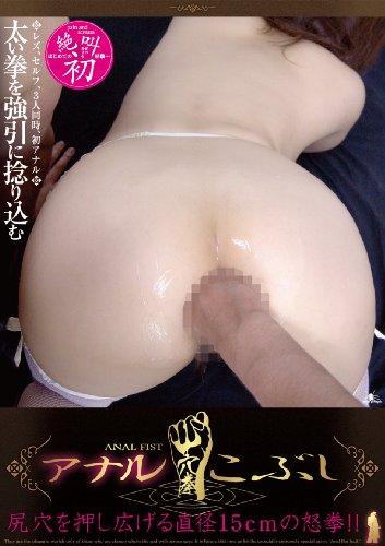 アナルこぶし [DVD]
