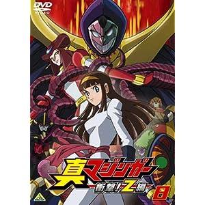 真マジンガー 衝撃!Z編 8 [DVD]