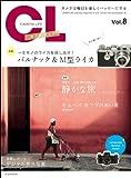 カメラ・ライフVol.8 (玄光社MOOK)
