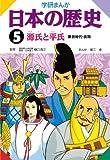 日本の歴史5 源氏と平氏 鎌倉時代・前期 (学研まんが日本の歴史)