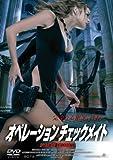 オペレーション・チェックメイト [DVD]