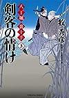 剣客の情け 八丁堀 裏十手3 (二見時代小説文庫)