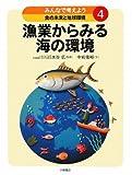 みんなで考えよう食の未来と地球環境〈4〉漁業からみる海の環境
