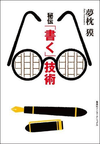 秘伝「書く」技術