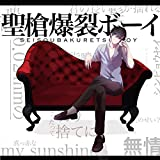 聖槍爆裂ボーイ [CD+DVD]