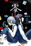 零 影巫女(6) (講談社コミックス)