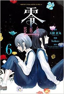 [天樹征丸×hakus] 零 影巫女 第05-06巻