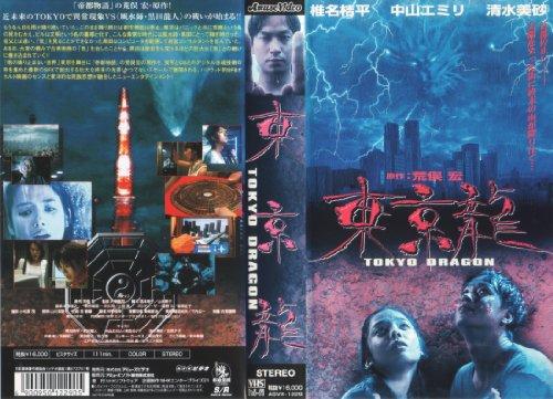 東京龍~TOKYO DRAGON~ [VHS]