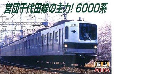 Nゲージ A3573 営団地下鉄6000系 後期型 冷房車 増結4両セット