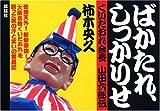 ばかたれ、しっかりせ―くいだおれ会長・山田六郎伝