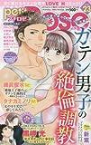 Petit Rose(プチロゼ)(23) 2016年 12 月号 [雑誌]: 漫画ボン 増刊