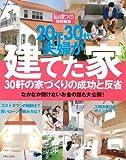 20代30代夫婦が建てた家 30軒の家づくりの成功と反省 (別冊美しい部屋)