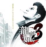 「龍が如く3」 オリジナルサウンドトラック