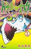 トラウマイスタ 1 (1) (少年サンデーコミックス)