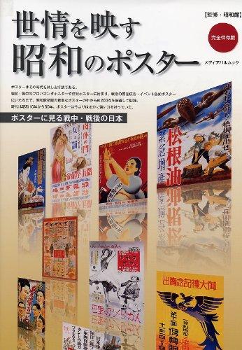 世情を映す昭和のポスター (メディアパルムック)