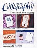 趣味のカリグラフィーレッスン 2014年 3/5号 [分冊百科]