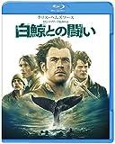 白鯨との闘い[Blu-ray/ブルーレイ]