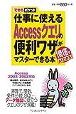 できるポケット 仕事に使えるAccessクエリの便利ワザがマスターできる本 Access2003/2002対応 (できるポケット) (できるポケット)