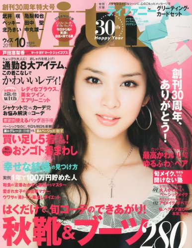 with (ウィズ) 2011年 10月号