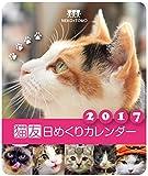 猫友日めくりカレンダー2017(猫 卓上 カレンダー)