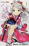 八重の桜 / 竹村 洋平 のシリーズ情報を見る