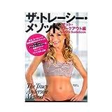 マガジンハウス ザ・トレーシー・メソッド DVD&Guidebook