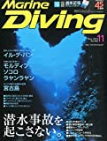 Marine Diving (マリンダイビング) 2014年 11月号 [雑誌]
