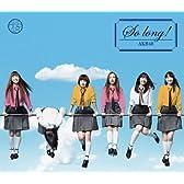 So long !【多売特典生写真付き】(通常盤)(TYPE-K)(DVD付)