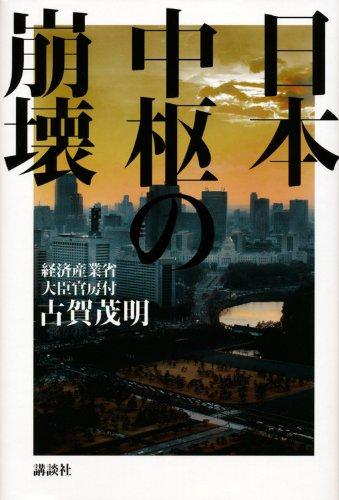 日本(にっぽん)中枢の崩壊