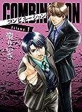 COMBINATION 1 (ジュディーコミックス クリエ)