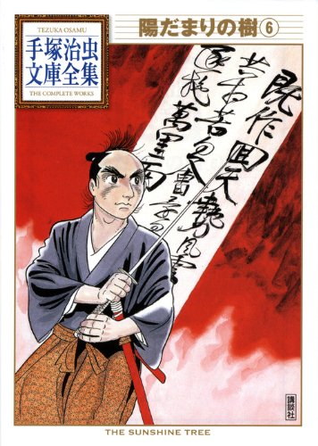 陽だまりの樹(6) <完> (手塚治虫文庫全集 BT 192)
