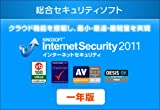 KINGSOFT Internet Security2011 1年版 [ダウンロード]