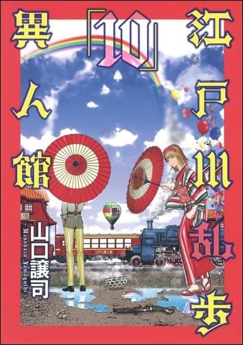 江戸川乱歩異人館 10 ヤングジャンプコミックス)