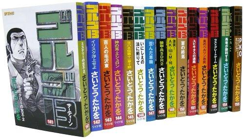 ゴルゴ13 141-155巻 セット (SPコミックス)