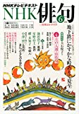 NHK俳句 2015年 06 月号 [雑誌]