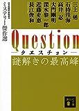 Question  謎解きの最高峰 ミステリー傑作選 (講談社文庫)