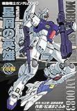 機動戦士ガンダム0083 星屑の英雄 OPERATION STARDUST / 矢立 肇 のシリーズ情報を見る