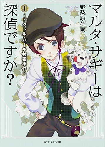 マルタ・サギーは探偵ですか? (3) 〜ドクトル・バーチ被毒事件〜 (富士見L文庫)