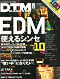 DTM MAGAZINE (マガジン) 2014年 02月号 [雑誌]