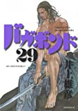 バガボンド 29 (29) (モーニングKC)
